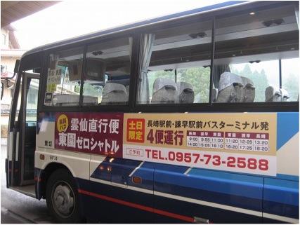東園ゼロシャトル運行!