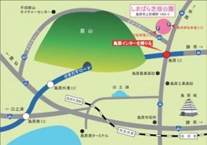 芝桜公園アクセス
