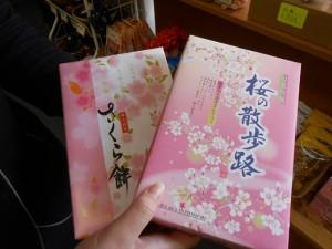 桜餅DSCN8336_R