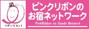pink_bnr_A(180×60)