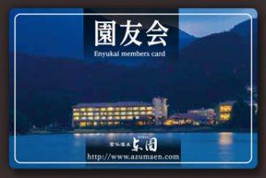 園友会カード