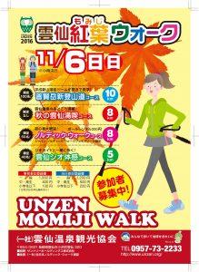 2016momiji_walk_a4omote_5000
